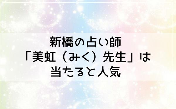 新橋の占い師「美虹(みく)先生」は当たると人気!