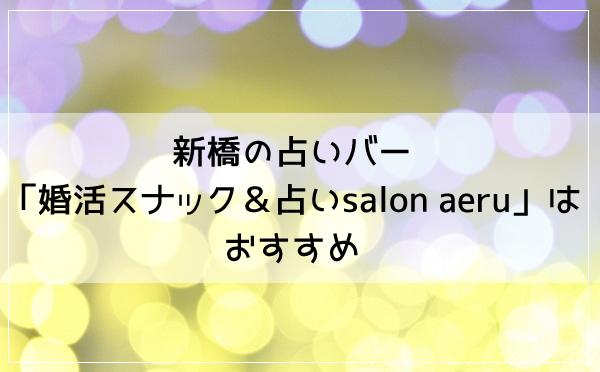新橋の占いバー「婚活スナック&占いsalon aeru(アエル)」はおすすめ!