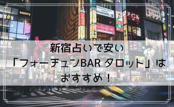 新宿の占いで安い「フォーチュンBAR タロット」