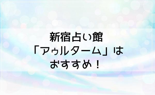 新宿占い館「アゥルターム」はおすすめ!