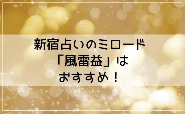 新宿占いのミロード「風雷益」はおすすめ!