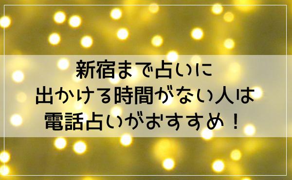 新宿まで占いに出かける時間がない人は電話占いがおすすめ!