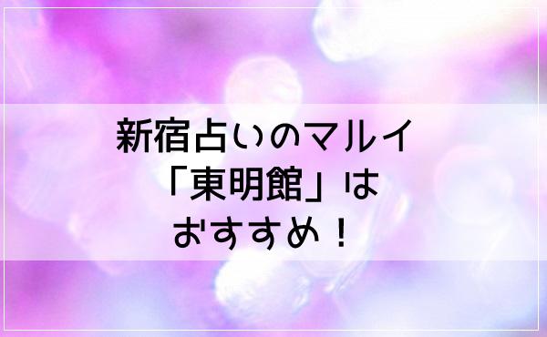 新宿占いのマルイ「東明館」はおすすめ!