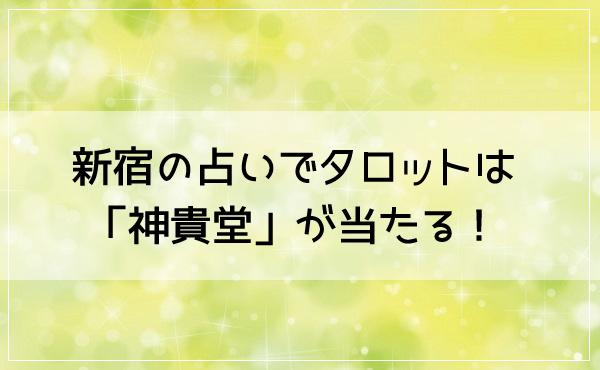 新宿の占いでタロットは「神貴堂」が当たる!