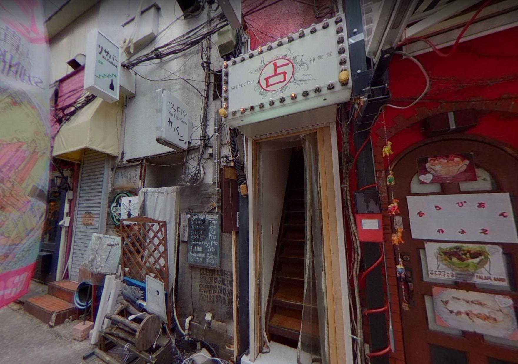 新宿の占いタロット「神貴堂」