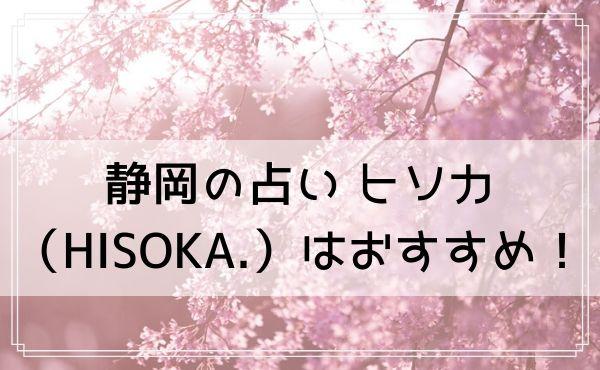 静岡 占い ヒソカ
