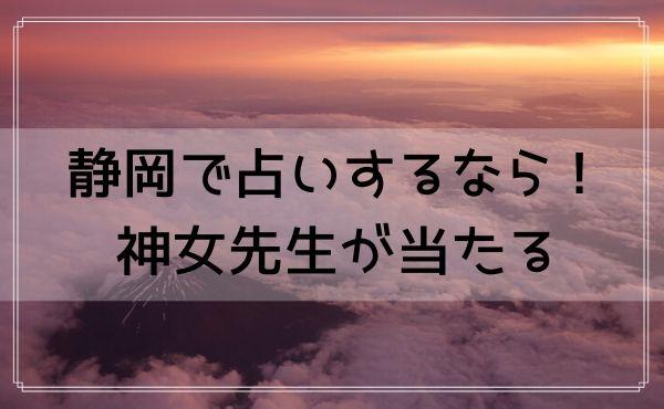 静岡 占い 神女先生