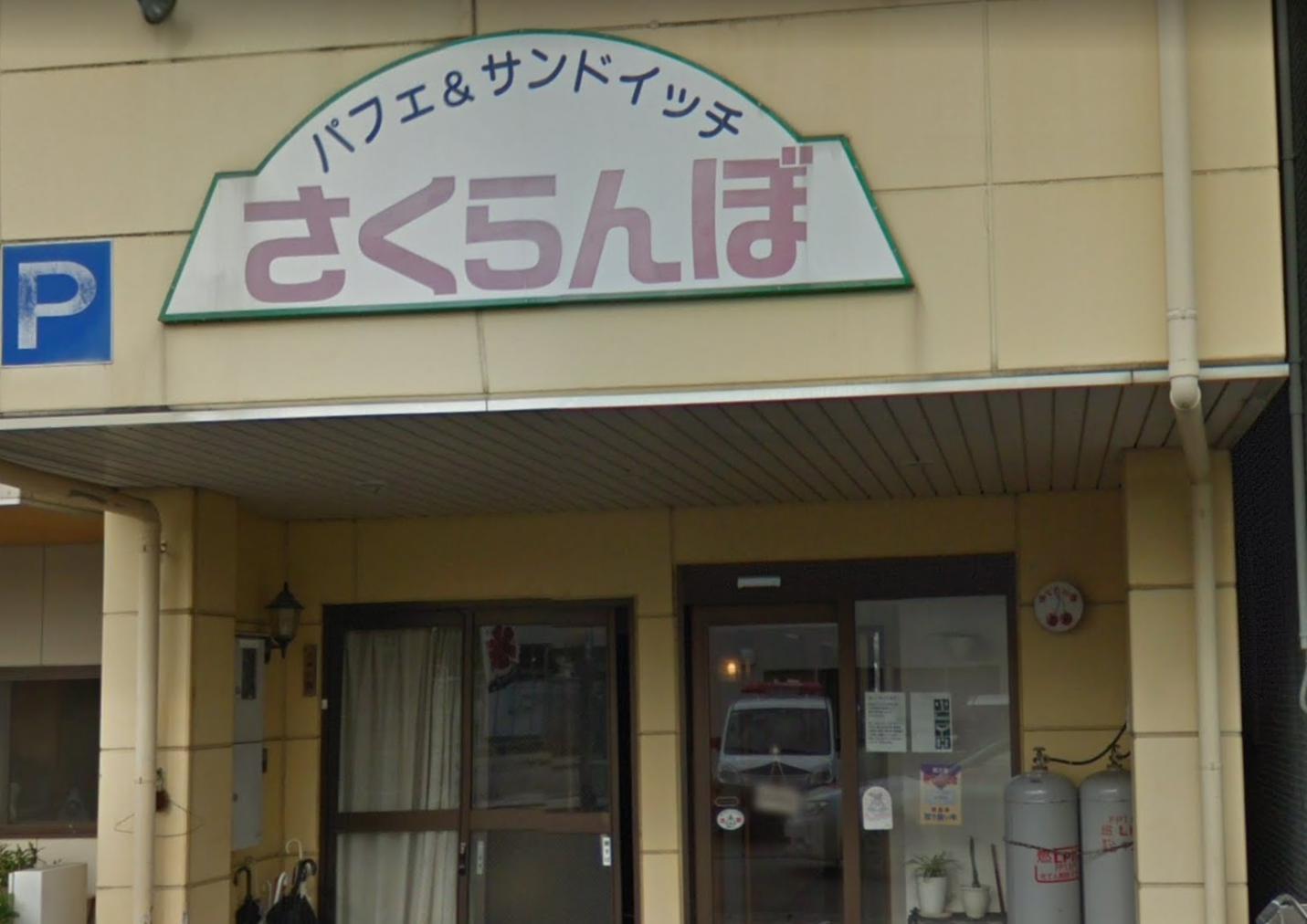 静岡の占い パン屋の「さくらんぼ」