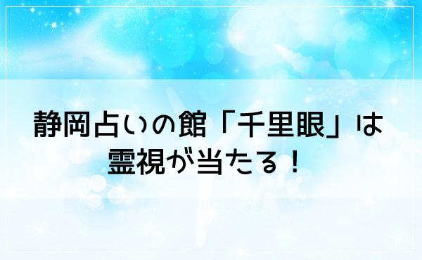 静岡占いの館「千里眼」は霊視が当たる!