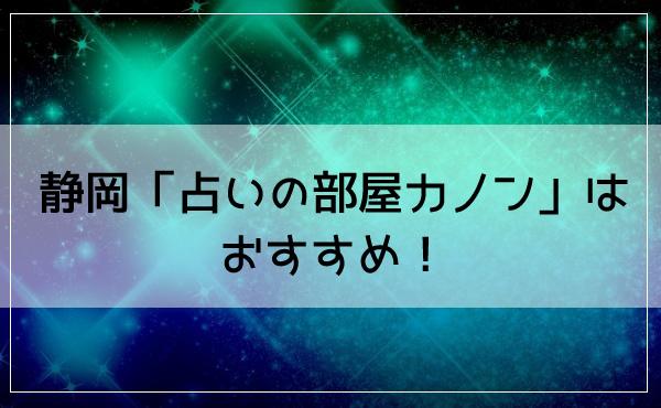静岡「占いの部屋カノン」はおすすめ!