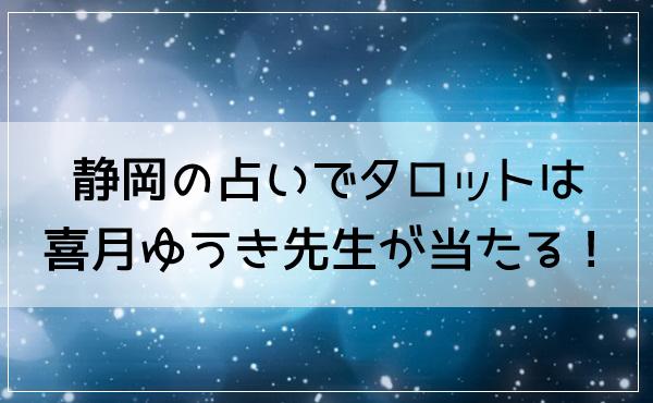 静岡の占いでタロットは喜月ゆうき先生が当たる!