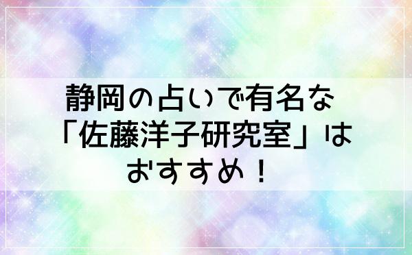 静岡の占いで有名な「佐藤洋子研究室」はおすすめ!