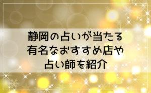 静岡の占いが当たる有名なおすすめ店&占い師を紹介!手相・四柱推命・霊視・風水・タロットの口コミ!