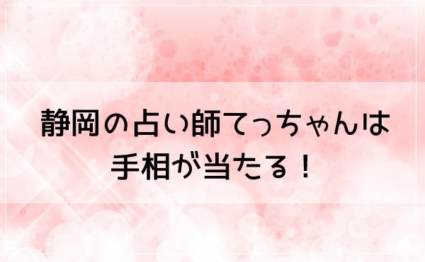 静岡の占い師てっちゃんは手相が当たる!