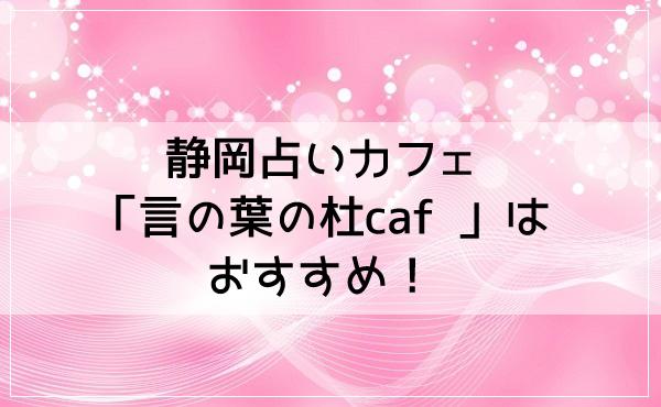 静岡占いカフェ「言の葉の杜café」はおすすめ!