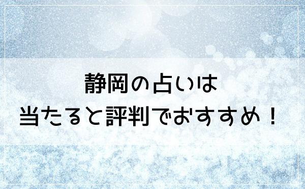 静岡の占いは当たると評判でおすすめ!