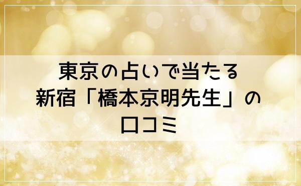 東京の占いで当たる新宿「橋本京明先生」の口コミ!
