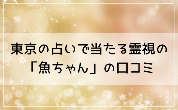 東京の占いで当たる霊視の「魚ちゃん」の口コミ!