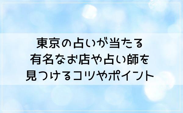 東京の占いが当たる有名なお店や占い師を見つけるコツやポイント