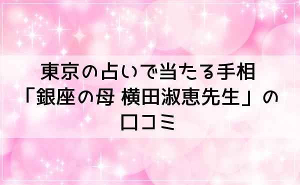東京の占いで当たる手相「銀座の母 横田淑恵先生」の口コミ!