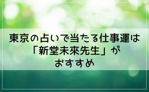東京の占いで当たる仕事運は「新堂未來先生」がおすすめ!