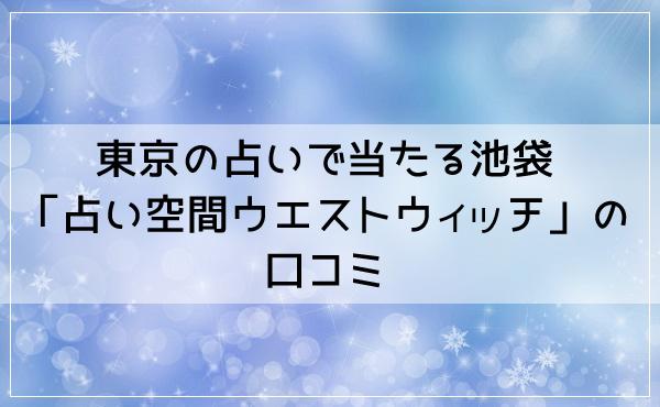 東京の占いで当たる池袋「占い空間ウエストウィッチ」の口コミ!
