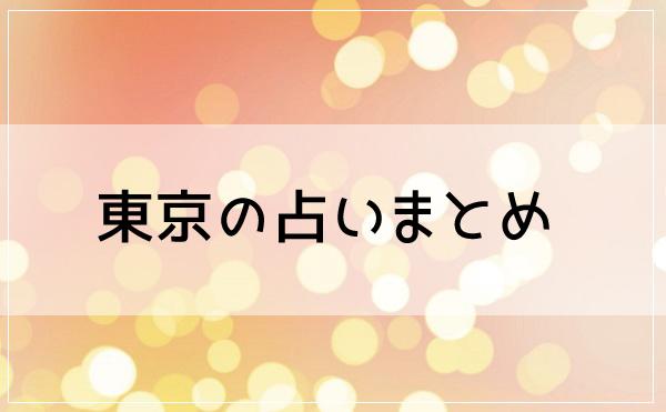 東京の占いまとめ