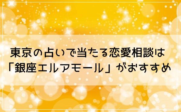 東京の占いで当たる恋愛相談は「銀座エルアモール」がおすすめ!