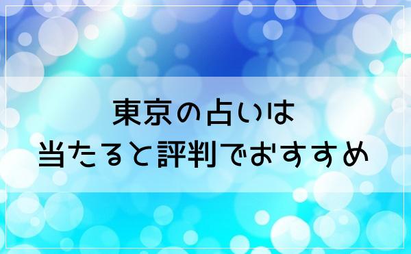 東京の占いは当たると評判でおすすめ!