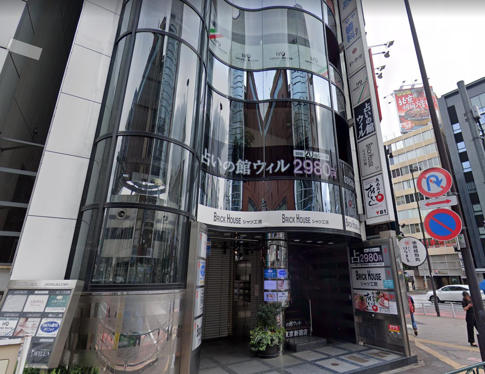 新宿占い館「ウィル東京新宿店」