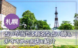 札幌 占い