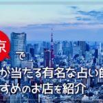 東京 占い