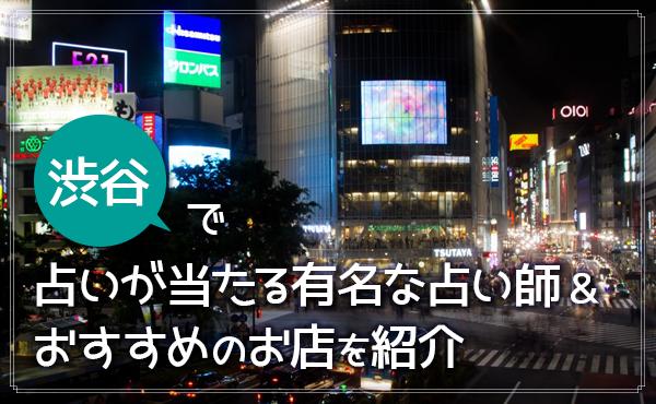 渋谷 占い
