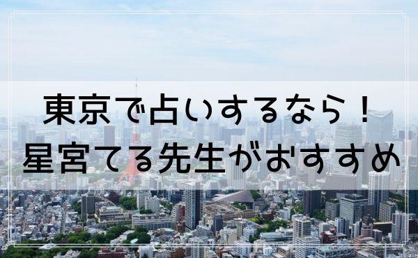 東京 占い 星宮てる先生