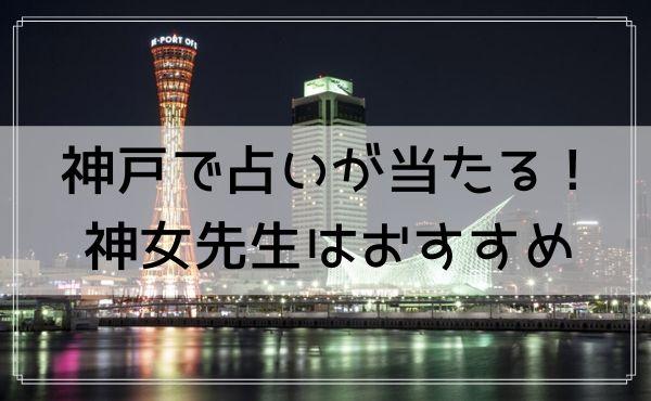 神戸で占いが当たる神女先生