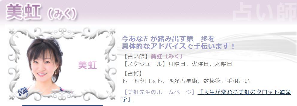 新橋の占い師「美虹(みく)先生」