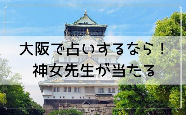 大阪 占い 神女先生