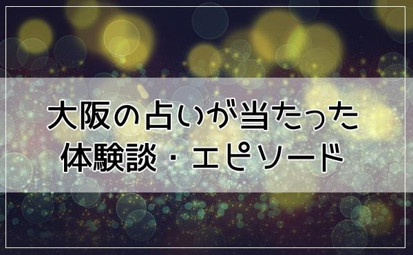 大阪の占いが当たった体験談・エピソード