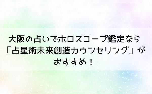 大阪の占いでホロスコープ鑑定なら「占星術未来創造カウンセリング」がおすすめ!