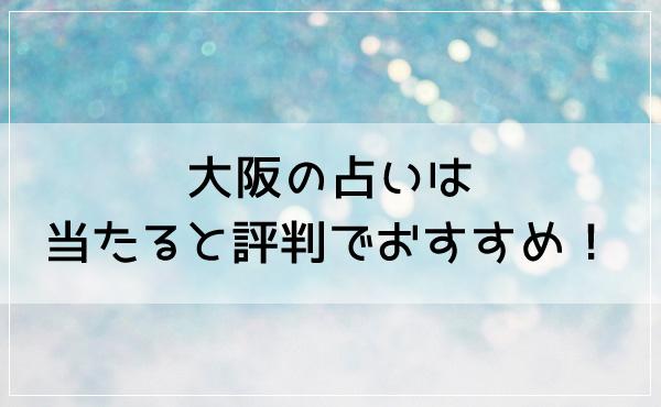 大阪の占いは当たると評判でおすすめ!