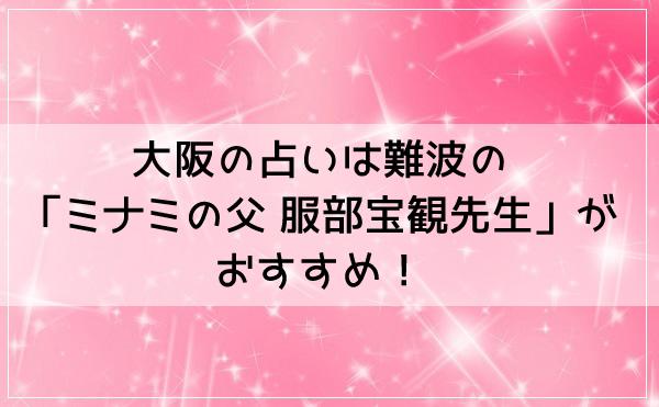 大阪の占いは難波の「ミナミの父 服部宝観先生」がおすすめ!