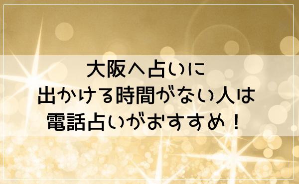 大阪へ占いに出かける時間がない人は電話占いがおすすめ!