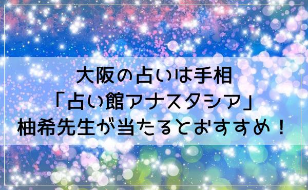 大阪の占いは手相「占い館アナスタシア」柚希(ゆずき)先生が当たるとおすすめ!
