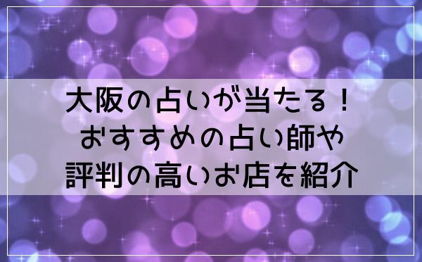 大阪の占いが当たる!おすすめ占い師・お店の評判や手相・ホロスコープ鑑定などの口コミ!