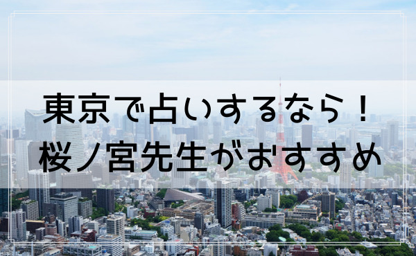 東京 占い 桜ノ宮先生