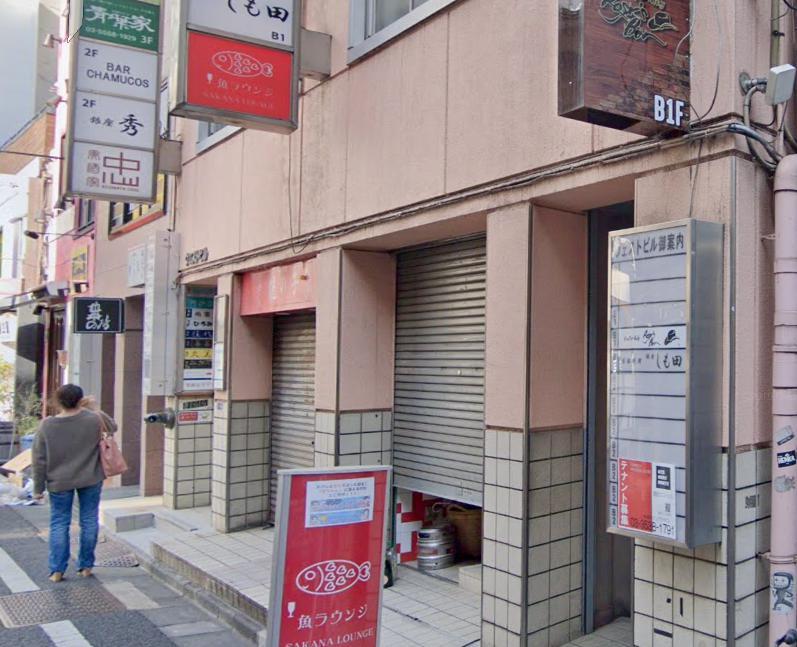東京占い 当たる霊視「魚ちゃん」