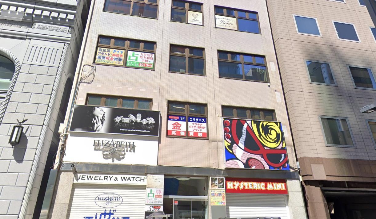 札幌 占い 当たる「クローバー 札幌本店」
