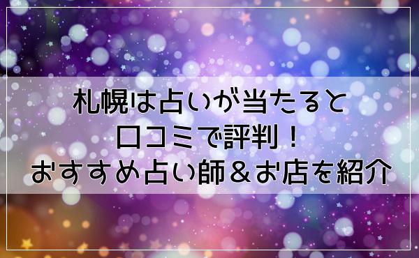 札幌は占いが当たると口コミで評判!人気イベントや手相・霊視などのおすすめ占い師&お店を紹介