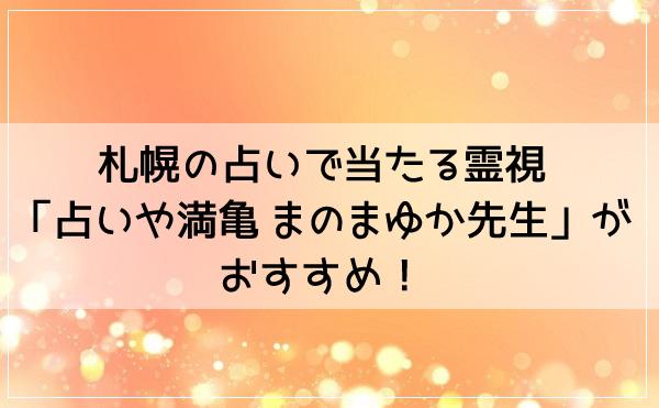 札幌の占いで当たる霊視「占いや満亀 まのまゆか先生」がおすすめ!