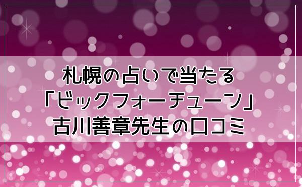 札幌の占いで当たる「ビックフォーチューン」古川善章先生の口コミ